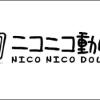 【悲報】ニコニコ動画、終了のお知らせ…もうアカン…
