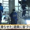 【事件?事故?】大阪・住之江区で小1男児死亡…死因がやばい可能性…
