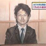 犯人・岩埼友宏に冨田真由を刺した理由を聞いた結果・・・(画像あり)