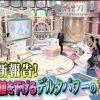 【激震】NHKガッテンがやらかした結果wwwガチでヤバイ展開になってきてるwwwwww