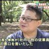 【ブラック】青林堂のパワハラを中村基秀が告発…その実態が生々しすぎる…(画像あり)