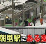 【炎上】中国人観光客、北海道の朝里駅でやらかす!!!!!(画像あり)