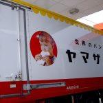 【衝撃】ヤマザキパンがヤバ過ぎるパンを発売wwwwwww(画像あり)