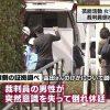 アイドル刺傷事件、冨田真由の裁判でヤバイことが起きる・・・(画像あり)