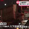埼玉・草加市トラック事故で母子死傷、運転手の八下田誠男が爆弾発言…(動画・画像あり)
