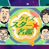 【訃報】クイズ☆スター名鑑、人知れず打ち切り終了www理由がエグすぎるwwwww