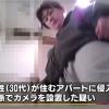 【狛江盗撮事件】女の部屋にカメラ仕掛けた犯人のご尊顔がこちらwwwww(画像あり)
