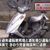 【恩納村】小6男児がバイク転倒事故で死亡…遺体を調べたらとんでもないモノが検出された件…