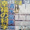 清水富美加が芸能界引退!!幸福の科学に出家の理由wwwww(画像あり)