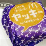 【愕然】マクドナルドの新商品コレだってよwwwwwww(画像あり)