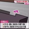 【殺人事件?】神戸でシタギ姿の女性の遺体→ 司法解剖の結果、死因は…【神戸市西区玉津町・片岡有加さん】