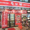 【画像あり】なか卯の美人店員が話題にwww親子丼食い行くぞ!wwwww