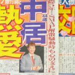 【熱愛】元SMAP中居正広の新彼女・武田舞香のご尊顔wwダンサー・振付師との写真を女性セブンがスクープ(画像あり)