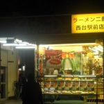 ラーメン二郎の西台駅前店、やらかして大変なことにwwwww(画像あり)