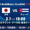2017年WBC、日本vsキューバ戦の視聴率www鳥肌立つwwwwww