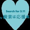 【緊急】Yahooで「3.11」と検索してみろwwwマジかよwwwwww