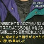 【衝撃】フジテレビ「Mr.サンデー」やらかすwwwwwwww