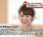 【逮捕】坂口杏里ホスト恐喝事件の真相がヤバすぎる…(画像あり)