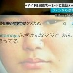 【閲覧注意】冨田真由さんの血まみれ写真…犯人の岩埼友宏が差し出す…