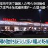 福岡天神3億円強盗事件、事情聴取の韓国人が爆弾発言…(画像あり)