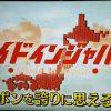 【炎上】TBS「メイドインジャパン」やらかして批判殺到wwwww(画像あり)