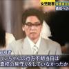 【Facebook】女児殺害・澁谷恭正がAKBオタクの証拠wwwww(画像あり)