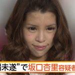 【衝撃】坂口杏里を逮捕したホストすげえwwwwwww