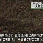 【練炭自殺!?】茨城県石岡市でヤバイ事件…車内で男3人と女1人が…