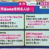 【女児殺害】渋谷恭正、保護者会でヤバイ発言をしていたwwwww(画像あり)