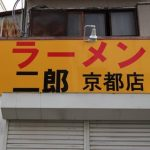 京都・一乗寺に「ラーメン二郎」がオープンした結果wwwwww
