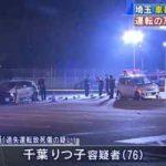 【事故】イオン入間店で暴走したババアのその後wwwwwwww