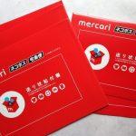 【闇】メルカリで「宛名の無い領収書」がヤバイ値段で売れるwwwww(画像あり)