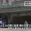 【上野駅】男がビルから転落して死亡…痴漢をしたと女性に訴えられ電車から降ろされた後に…