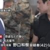 博多金塊強奪事件、犯人・野口和樹の正体がやばい…名古屋の半グレ不良集団のリーダー格、さらに…(画像あり)