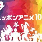 NHK「ベストアニメ100」結果が大荒れの理由wwwwwwwww