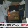 【車暴走】大分中村病院でヤバイ事故が起こる(画像あり)