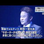【徳島】馬渡和彰のボールボーイへ乱暴退場事件、その後がヤバイ(動画あり)