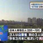 中国6邦人拘束、派遣した会社「日本地下探査」の会見…(画像あり)