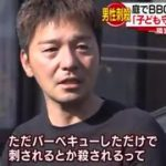 バーベキュー殺人事件、大脇正人さん兄が衝撃告白…(Facebook画像あり)