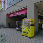 【愕然】イオン甲子園店「閉店→継続騒動」の真相wwwwww