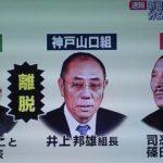 【最新情報】神戸山口組が分裂、会見内容やばい…【任侠団体山口組】