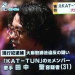 【薬】元KAT-TUNの田中聖が逮捕wwwwwwwww(画像あり)
