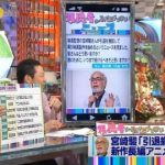 ワイドナショー、宮崎駿の引退宣言ガセネタを報道した結果wwwwww