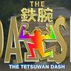 【衝撃】TOKIO「鉄腕ダッシュ」凄すぎる伝説ランキング25選wwwwww