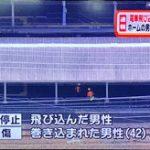 吹田駅人身事故、37歳男が飛び込み自殺→ はね飛ばされた男性の体がホームにいた親子に直撃した結果・・・