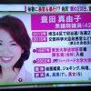 【最凶伝説】豊田真由子の秘書への暴行音声流出事件ヤバすぎwww(動画あり)
