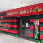 【愕然】博多ラーメン「一蘭」台湾1号店の現在wwwwwwww