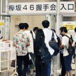 欅坂46握手会襲撃事件の犯人、手荷物検査のすり抜け方が策士すぎる…こんなやり方があったのか…