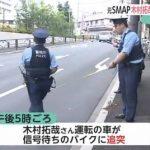 【悲報】木村拓哉が車で事故…事故の状況あかんでしょ…(画像あり)