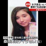 桑原美羽ケイラ、豊橋行方不明女子高生の顔写真www(画像あり)